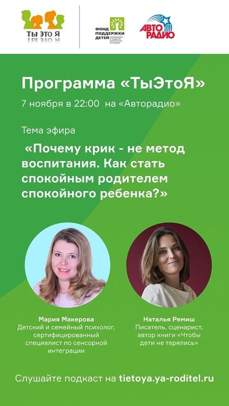 Наталья Ремиш и Мария Макерова обсудят в передаче «ТыЭтоЯ» «Почему крик – это не метод воспитания?» — фото 1