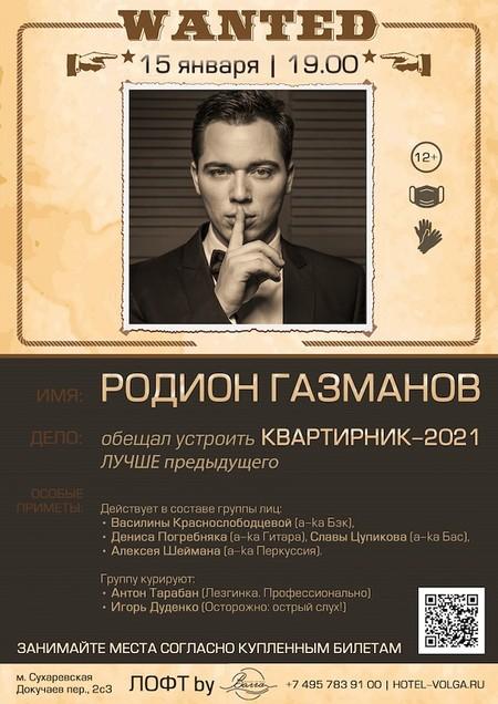 Розыск на Квартирнике: что придумал Родион Газманов в канун Нового года — фото 1
