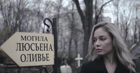 Могила повара Люсьена Оливье стала местом съемок клипа «Итоги года» — фото 1
