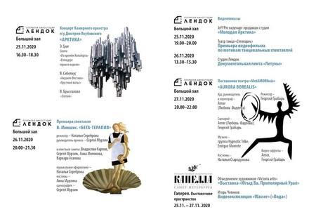 Международный фестиваль этнокультуры «Молодая Арктика» пройдет в Санкт-Петербурге 25-27 ноября 2020 — фото 1