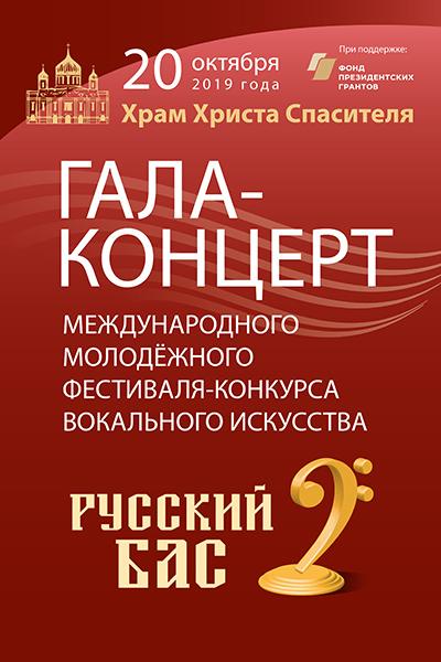 В Храме Христа Спасителя выступят участники фестиваля-конкурса «Русский бас» — фото 1