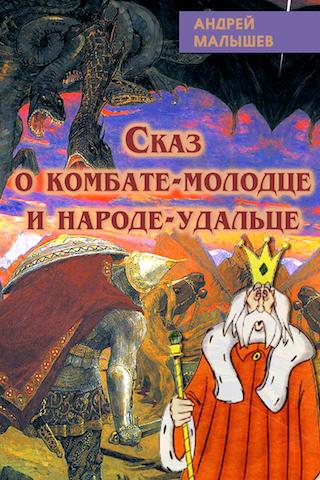 Вышла новая книга Андрея Малышева — фото 1