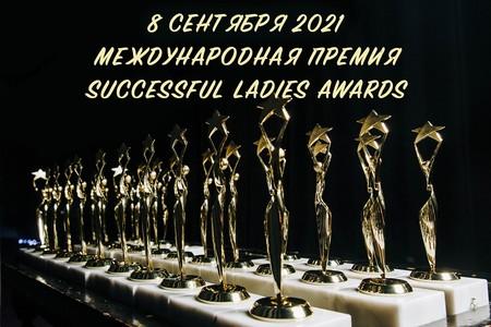 Как женщинам заявить о себе: Международная премия Successful Ladies Awards-2021 — фото 1