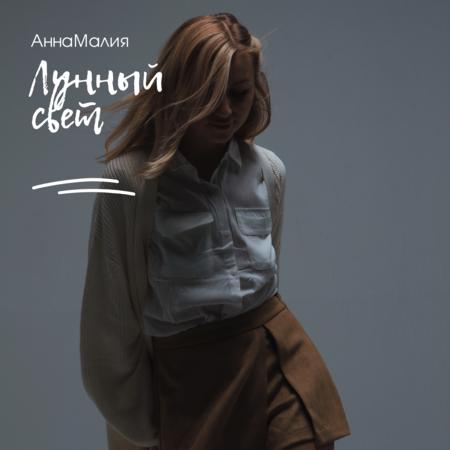 АннаМалия выпускает сингл «Лунный свет» — фото 1