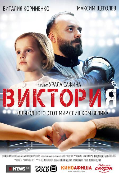 В прокат выходит спортивная семейная комедия «Виктория» режиссера Урала Сафина — фото 1