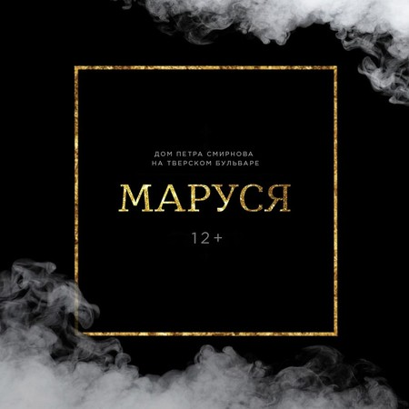 14.03.2021, в 17.00 и 20.00 «МАРУСЯ» открывает двери «Империи»! — фото 1