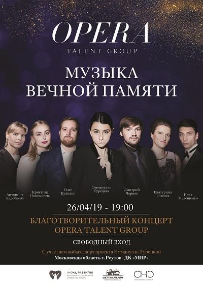 В Реутове состоится благотворительный концерт «Музыка вечной памяти» — фото 1