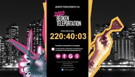 500 лучших стилистов России приняли участие в онлайн-мероприятии Redken (L`Oreal) — фото 1
