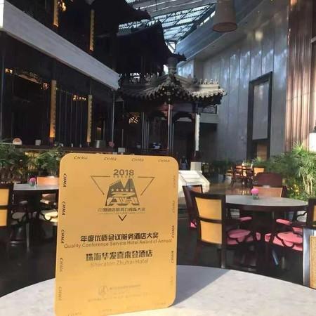 Sheraton Zhuhai Hotel подводит итоги 2018 года — фото 1