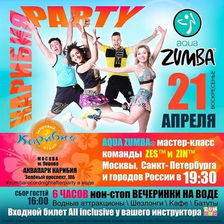 AQUA ZUMBA КАРИБИЯ PARTY – танцевальная и фитнес-вечеринка в воде — фото 1