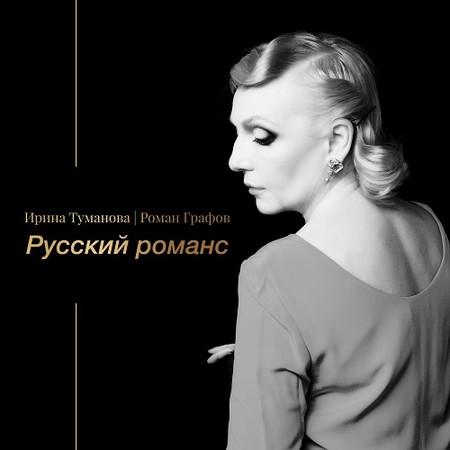 Ирина Туманова воплощает в романсе глубинную суть русского характера — фото 1