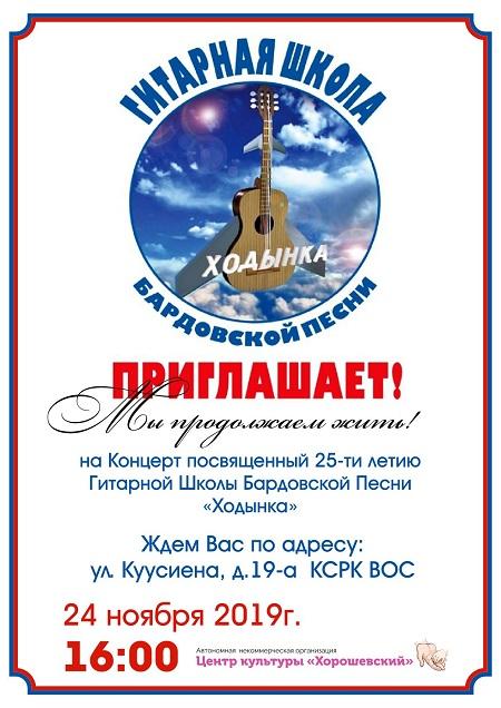 Двадцатипятилетие отмечает Гитарная школа бардовской песни «Ходынка» ЦК «Хорошевский — фото 1