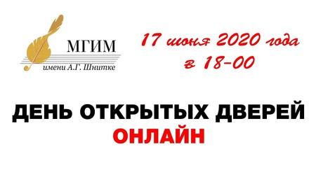 МГИМ им. А.Г. Шнитке проведет День открытых дверей онлайн — фото 1