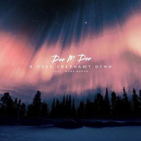 Новый сингл записал рэп-исполнитель Dee-M-Dee в партнерстве с певицей Юлией Бойко — фото 1
