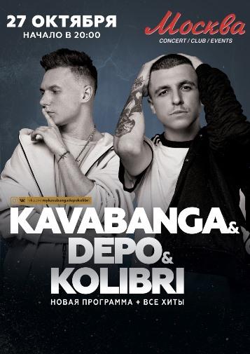 27 октября в столичном клубе «Москва Холл», состоится первый большой сольный концерт Kavabanga & Depo & Kolibri — фото 1
