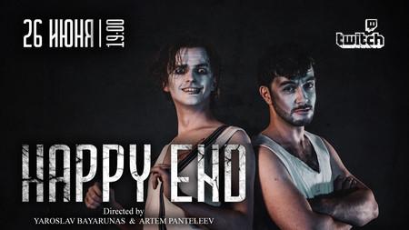 Ярослав Баярунас представит новый онлайн-концерт «Happy End» — фото 1