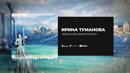 Ирина Туманова посвятила Севастополю вальс — подарок жителям ко дню города — фото 1