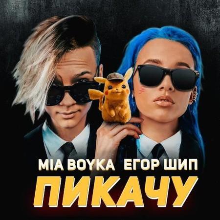 Если вы забыли, кто такой Пикачу… MIA BOYKA и Егор Шип представили глав-ный хит этого лета — фото 1