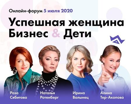 Событие для женщин, которое войдет в историю России! — фото 1