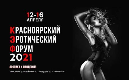 Красноярский Эротический Форум-2021 — фото 1