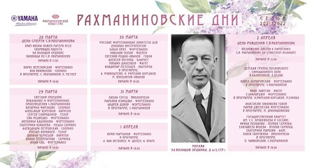 Ежегодный музыкальный фестиваль «Рахманиновские дни» пройдет в российской столице — фото 1
