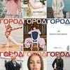 Журнал «Город женщин»: популярному женскому глянцу из Беларуси – 5 лет!