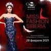 «Miss Fashion Siberia 2021» – яркая премьера года в Новосибирске