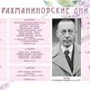 Ежегодный музыкальный фестиваль «Рахманиновские дни» пройдет в российской столице