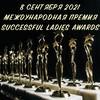 Остается около месяца до Международной премии для женщин Successful Ladies Awards-2021