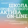 Студенты всей России смогут принять участие в «Школе профсоюзного актива ON-LINE»