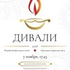 Индийский фестиваль Дивали пройдет в Московском доме национальностей