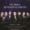 В Реутове состоится благотворительный концерт «Музыка вечной памяти»