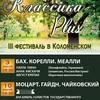 Любителей камерно-инструментальных произведений ждут в Коломенском на фестивале «Классика plus»