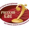 Международный молодежный фестиваль «Русский бас» приглашает к участию таланты