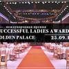 Самые успешные женщины получат награды: в Москве пройдет Международная премия Successful Ladies Awards