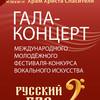 В Храме Христа Спасителя выступят участники фестиваля-конкурса «Русский бас»
