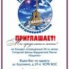 Двадцатипятилетие отмечает Гитарная школа бардовской песни «Ходынка» ЦК «Хорошевский