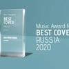 Страна голосует и выбирает! Best Cover Russia - музыкальный проект, в котором может участвовать каждый