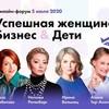Событие для женщин, которое войдет в историю России!