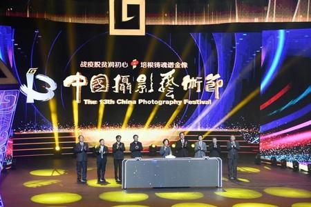 13-й китайский фестиваль  фотографии China Photography Festival стартовал в Хэнани — фото 1
