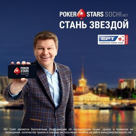 Послом PokerStarsSochi становится спортивный комментатор Дмитрий Губерниев — фото 1