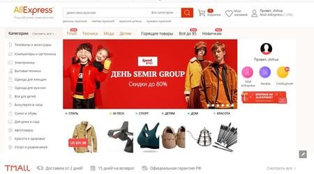 О заключении партнерского соглашения сообщили Semir E-commerce и AliExpress — фото 1