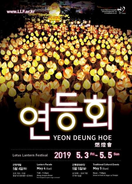 Ёндынхве: Фестиваль лотосовых фонарей состоится в Сеуле 3-5 мая — фото 1