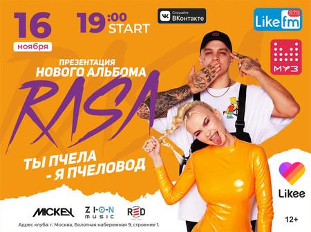 При поддержке приложения Likee в Москве пройдет концерт группы RASA — фото 1