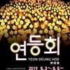 Ёндынхве: Фестиваль лотосовых фонарей состоится в Сеуле 3-5 мая