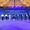 В Чэнду прошел Второй международный симпозиум культурных столиц «Тяньфу»