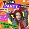 Лиза Анохина стала звездным блогером приложения LIKEE