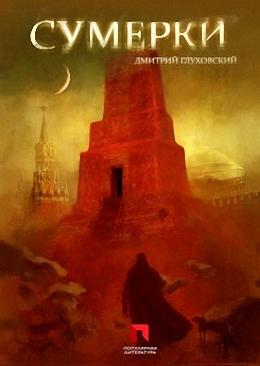 """Дмитрий Глуховский """"Сумерки"""" — фото 1"""