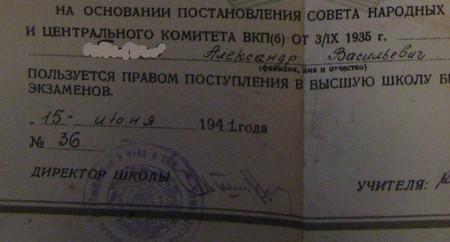 Прадедушка получил аттестат об окончании школы — с отличием, 15 июня 1941 года,