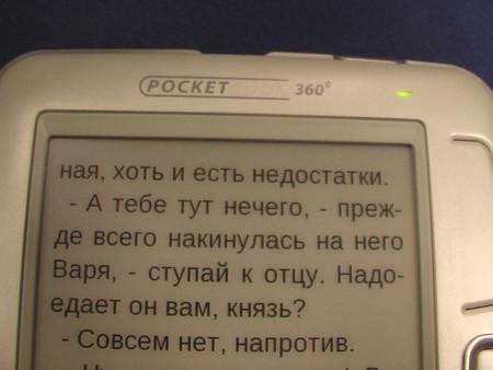 Настоящая электронная книга — фото 3